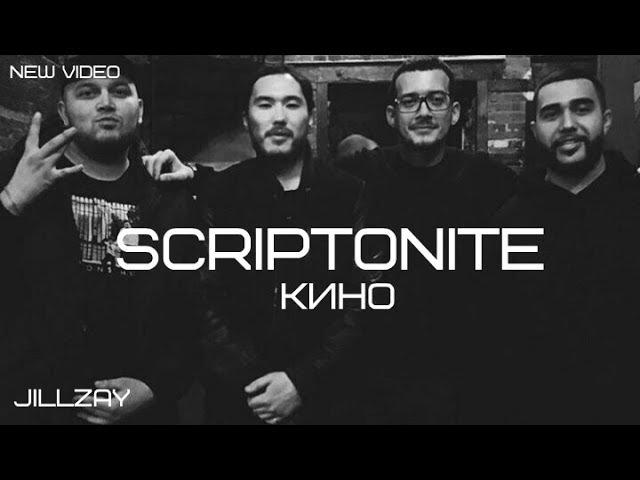 Скриптонит ft. Jillzay ft. Truwer 104 - Кино [NEW VIDEO] 2018