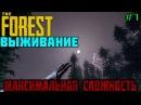 The Forest - Новое выживание! МАКСИМАЛЬНАЯ СЛОЖНОСТЬ! 1
