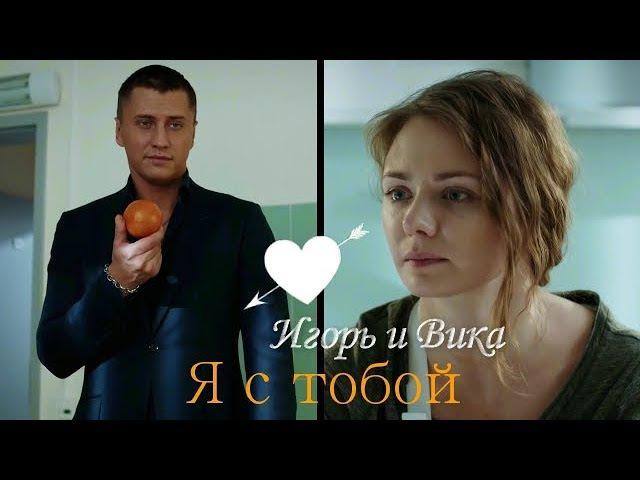 Игорь и Вика ♥️ Я с тобой ♥️