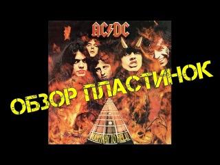 Обзор пластинок AC/DC - Highway to Hell