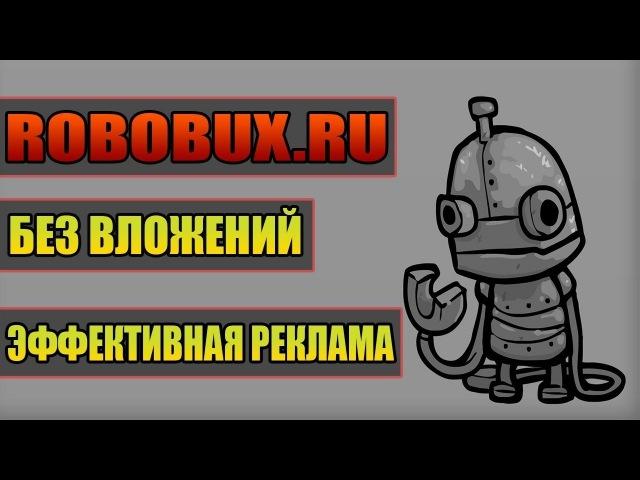 100 рублей за один клик Заработок без вложений на RoboBux