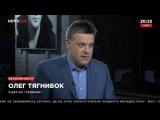Про скандальний закон поляків та свідомість українців   ОЛЕГ ТЯГНИБОК