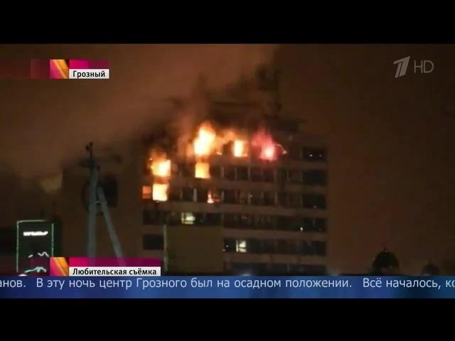 Чечня / Грозный / Дом печати (04.12.14) Атака боевиков.