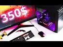 Видео сборка компьютера за 350$ 19К руб