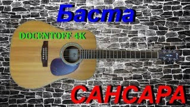 Баста - Сансара (Docentoff 4k) под гитару