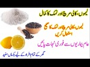 Simple Disease Treatment With Lemon And Black Pepper And Salt Best Treatment By Kazy Health Tips