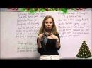 разбор и перевод песни Jingle Bells (джингл белс) караоке