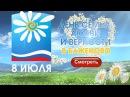 День семьи любви и верности в Баженово