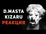 KIZARU , D.MASTA , СМОКИ МО - РЕАКЦИЯ