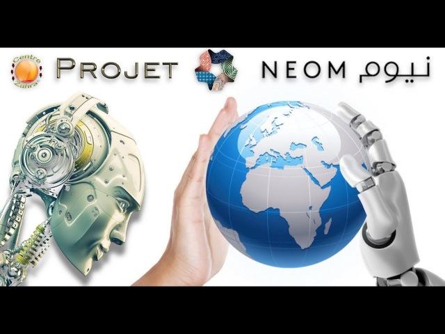 Projet Neom : l'aboutissement du mondialisme ( épisode 1 )