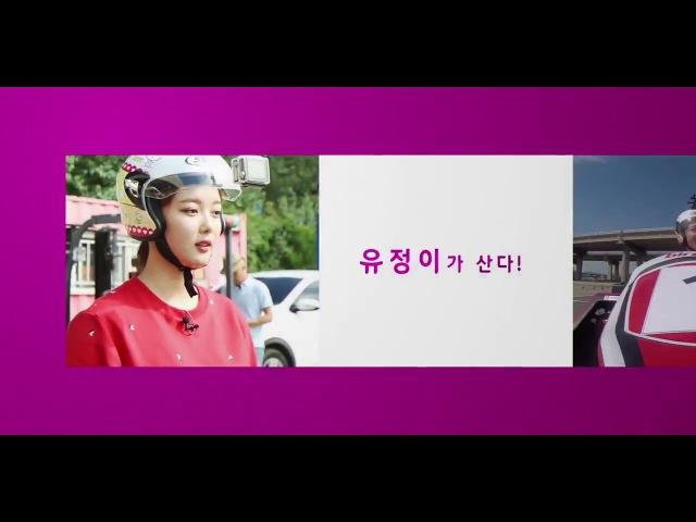 [김유정] 1st FANMEETING ˙김유정이 산다˙ 코너영상 (출처 : sidusHQ | 네이버TV)
