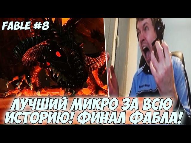 ЛУЧШИЙ МИКРО ПАПИЧА ЗА ВСЮ ИСТОРИЮ! ФИНАЛ ФАБЛА! 8 [Fable]