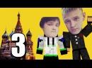 Блогер GConstr заценил! Ден и Евгеха в Москве 3. От Den Schmalz