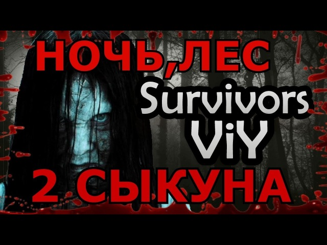 Survivors: Viy. Ночь, лес, два сыкуна...