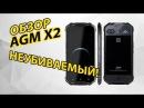 Обзор противоударного и водонепроницаемого смартфона AGM X2. Защищенный смартфон