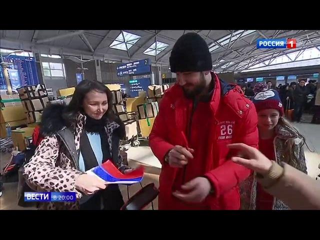 Вести 20:00 • Спасибо за медали: герои Игр в Пхенчхане вернулись на родину