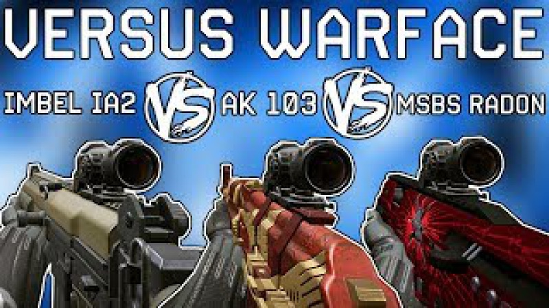 VERSUS WARFACE: IMBEL IA2 VS AK 103 VS MSBS RADON