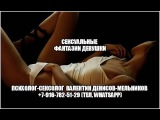 Сексологическая консультация онлайн: эротические мысли, сексуальные фантазии девушки, женщины, их влияние на половую жизнь.