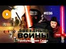 Плохбастер Шоу Звездные Войны Пробуждение Силы - видео с YouTube-канала SokoLoff TV