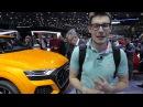 Это шок Audi RS 5 и Audi Q8 Sport Concept удивили всех Женева 2017 АвтоВести Online видео с YouTube канала AutoVesti