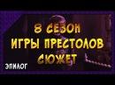 ИГРА ПРЕСТОЛОВ СЮЖЕТ 8 СЕЗОНА ЭПИЛОГ ГРАНДИОЗНЫЙ СПОЙЛЕР