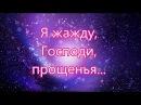 Я жажду Господи прощенья - Песня Молитва