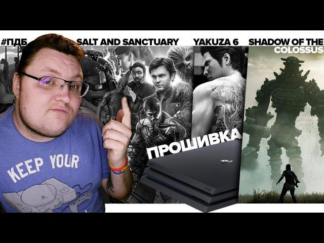 Новая Прошивка PS4, Shadow of the Colossus и Yakuza 6 – ПДБ