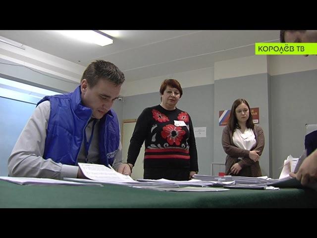 В штатном режиме Голосование на всех участках Королёва прошло без происшествий