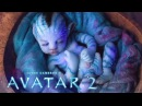 Avatar 2 2018 - Guardian Of The Baby Pandora Trailer - Аватар 2 трейлер