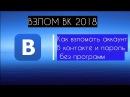 Как взломать Вконтакте аккаунты логин и пароль в 2018 году Без программ