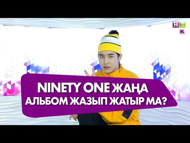 Ninety One жаңа альбом жазып жатыр ма?