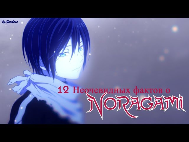 12 Неочевидных фактов о Noragami/Бездомном Боге