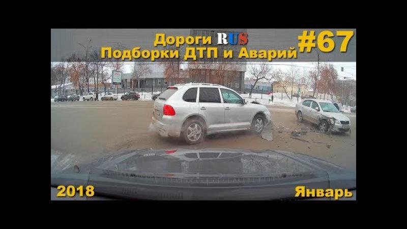 Новая подборка ДТП и Аварий на видеорегистратор 67 Январь 2018 compilation of accidents