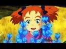 Мэри и ведьмин цветок Русский трейлер