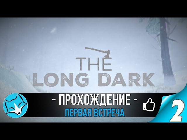 ❄️Ep.1 the Long Dark ❄️- 2 - Первый дружелюбный НПС [18]