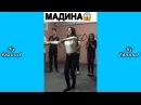 НЕРЕАЛЬНО КРУТО ТАНЦУЕТ ПОД МАДИНУ Самые Лучшие ПРИКОЛЫ И DUBSMASH танцы КАЗАХСТАН РОССИЯ 142