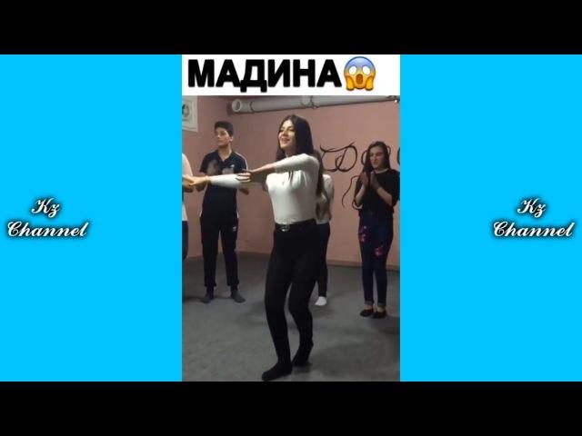 НЕРЕАЛЬНО КРУТО ТАНЦУЕТ ПОД МАДИНУ | Самые Лучшие ПРИКОЛЫ И DUBSMASH танцы КАЗАХСТАН РОССИЯ 142