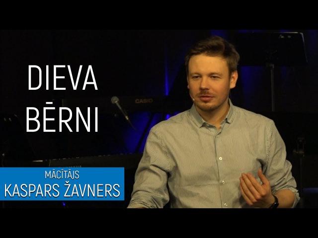 Mācītājs Kaspars Žavners Dieva bērni Дети Бога 04 02 2018 LV RU