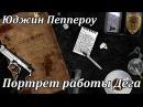 Юджин Пеппероу Портрет работы Дега. Аудиокнига