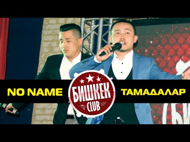 БИШКЕК CLUB NO NAME VS ТАМАДАЛАР HD