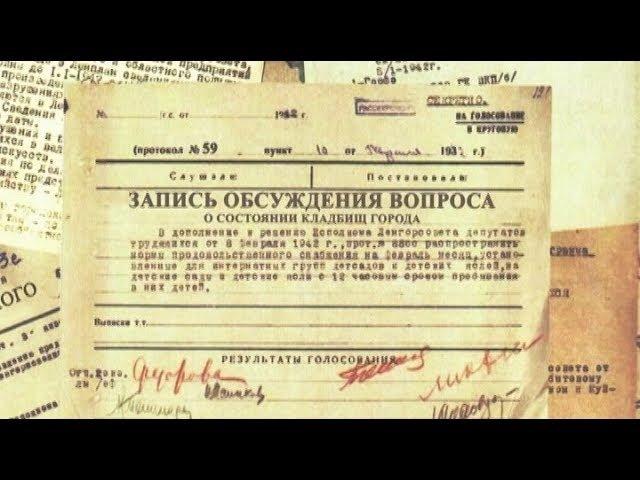 «Усилить сбор трупов по квартирам». Выдержки из стенограмм заседаний Ленсовета, 1941 – 1942 гг.