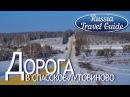 Дорога в СПАССКОЕ-ЛУТОВИНОВО Russia Travel Guide