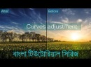 How to use Curves in Photoshop in Bangla Lesson 32