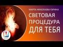 Световая процедура для тебя   Видеосеанс Марты Николаевой-Гариной