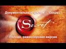 Фильм Секрет Фильм секрет смотреть бесплатно в хорошем качестве