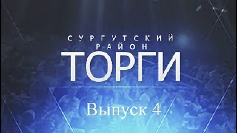Торги Сургутский район. Выпуск 4 (23.01.2018).