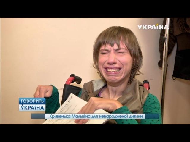 Кривенька Мальвина для нерожденного ребенка (полный выпуск) | Говорить Україна