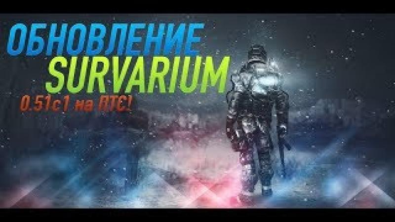 Обновление Survarium 0.51c1 на ПТС! (Stream18)