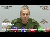 В ДНР наглядно показали, как ОБСЕ перевирает официальные отчёты