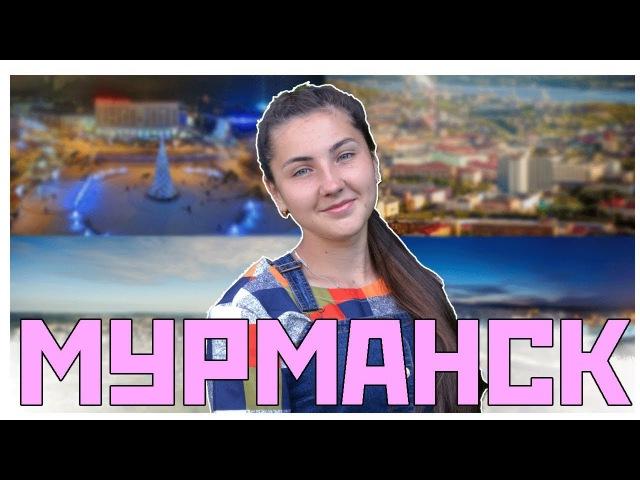 МУРМАНСК МОИМИ ГЛАЗАМИ 2 ЧАСТЬ/УЛЬЯНА КОХМА©